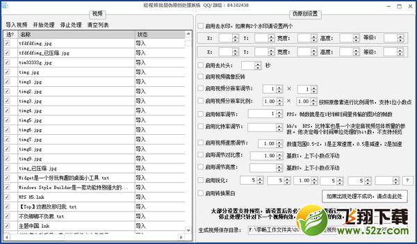 短视频批量伪原创处理系统V1.0.1 绿色版_52z.com