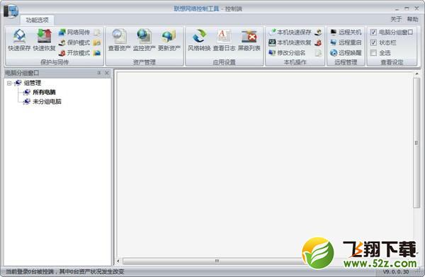 联想网络控制工具V9.0.0 官方版_52z.com
