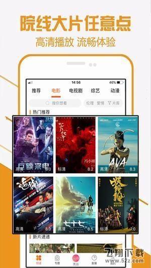 双视影院最新电影V2.1 安卓版_52z.com