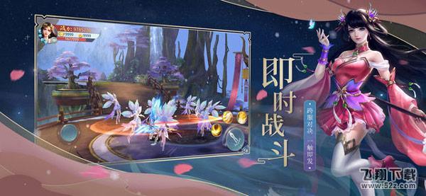 逍遥天剑V1.0.1 安卓版_52z.com