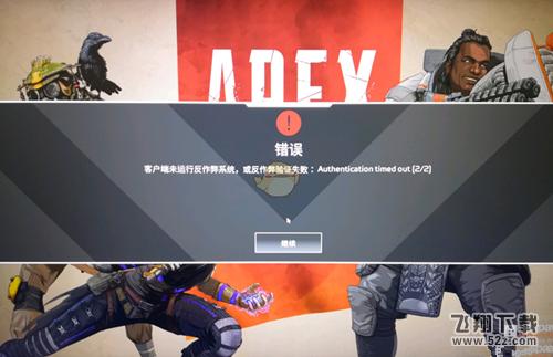 《Apex英雄》弹窗提示反作弊系统未运行问题解决方法_52z.com