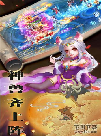 蜀山剑传V1.0 苹果版_52z.com
