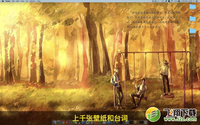 漫之话V1.0 Mac版_52z.com