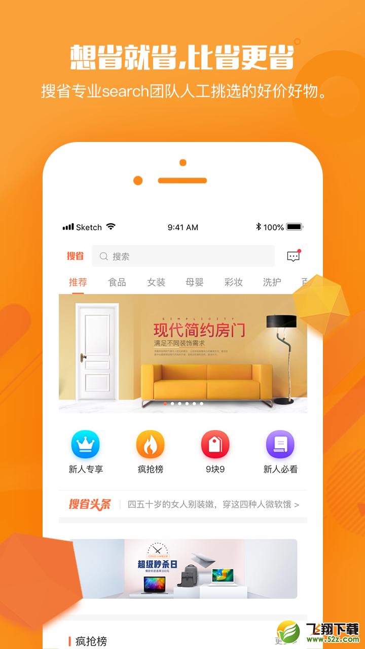 搜省V1.0 iPhone版_52z.com