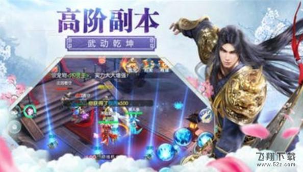 蜀山剑神V3.0.0 安卓版_52z.com