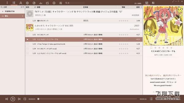 fooboxV6.1.4.2 PC版_52z.com