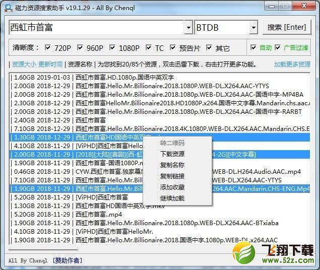 磁力资源搜索助手V19.1.29 破解版_52z.com