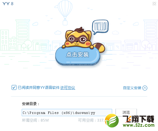 YY语音去广告精简优化版V8.46.0.0 电脑版_52z.com