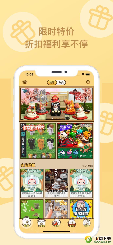 玩蛋趣V1.2.3 iPhone版_52z.com