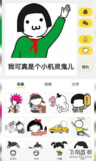 斗图表情V4.1.0 安卓版_52z.com