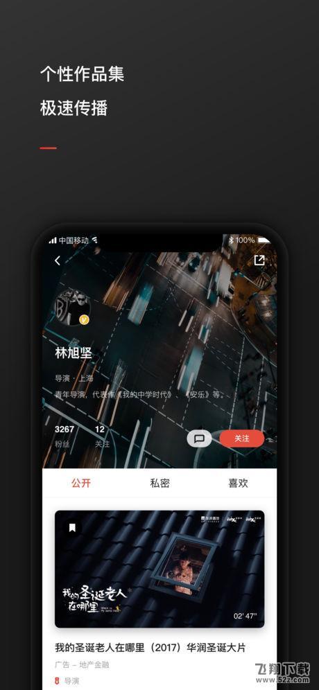 新片场V1.2.4 安卓版_52z.com