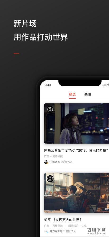 新片场V1.2.4 苹果版_52z.com