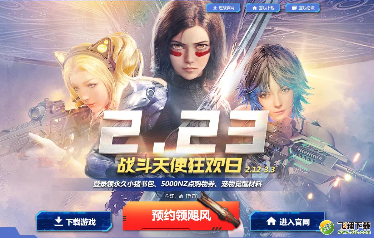 逆战2.23战斗天使狂欢日活动地址2019_52z.com