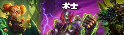 炉石传说偶数术及魔块术卡组推荐_52z.com