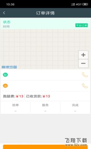 快点抢单宝V1.0 安卓版_52z.com