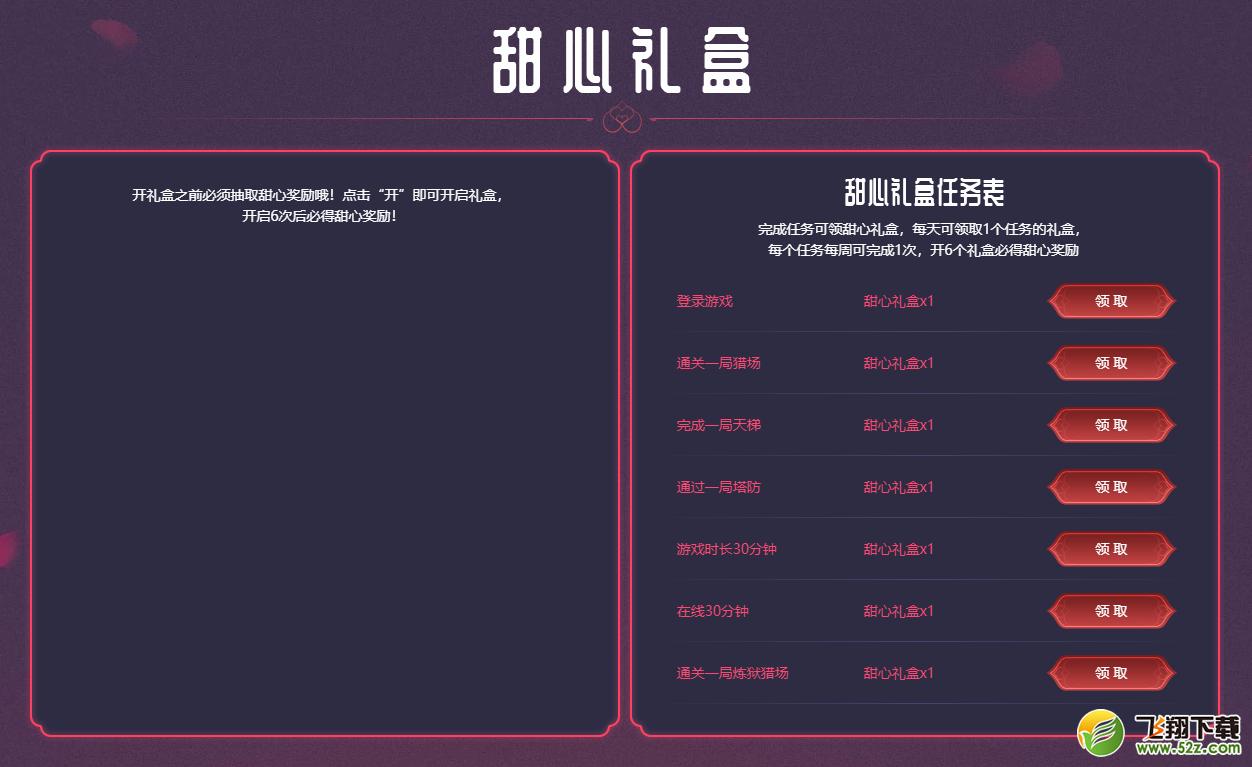 逆战情人节甜心礼盒抽奖活动地址2019_52z.com