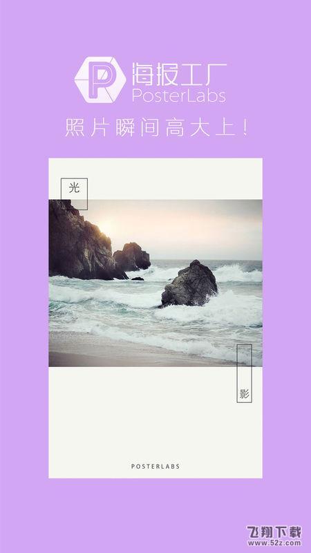 海报工厂V1.2.0 苹果版_52z.com