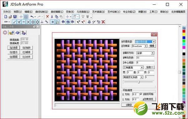 JDSoft ArtForm Pro(浮雕软件)V3.5 官方版_52z.com