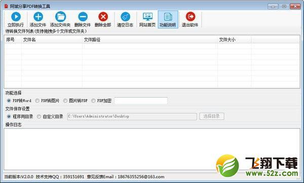 阿斌分享PDF转换工具V2.0 免费版_52z.com