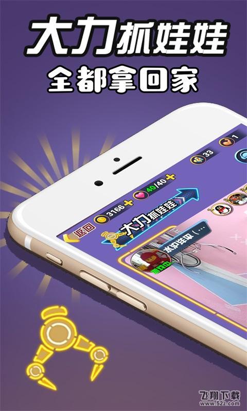大力抓娃娃V3.5 安卓版_52z.com