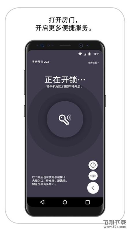 万豪旅享家V9.0.1 安卓版_52z.com