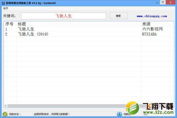 影视资源全网搜索工具V4.1 免费版_52z.com