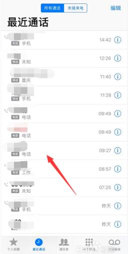 苹果iphone手机快速拨号方法教程_52z.com