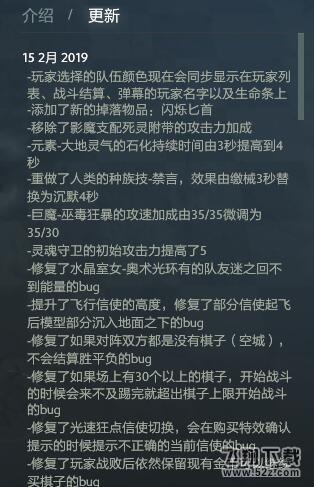 刀塔自走棋2月15日更新内容介绍