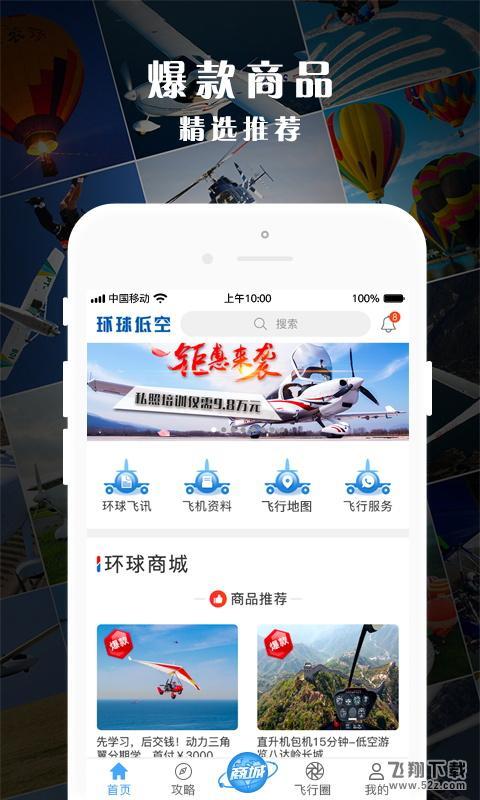 环球低空V3.3 安卓版_52z.com