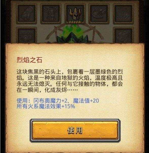 不思议迷宫地狱火六星雕像彩蛋获取攻略_52z.com