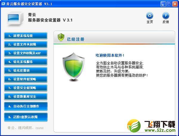青云服务器安全设置器V3.1 完美绿色版_52z.com