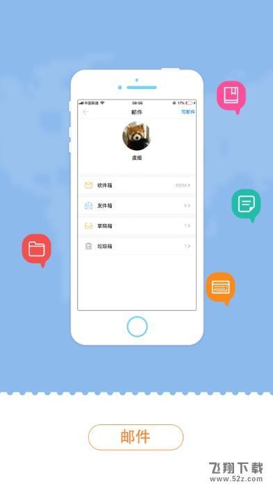 音附中OAV1.0.1 安卓版_52z.com