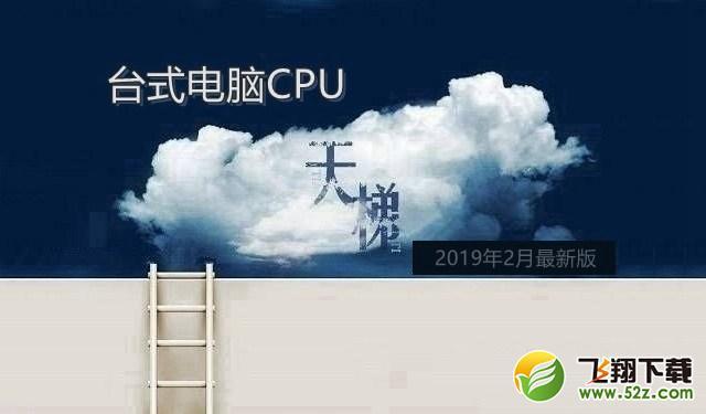 2019年2月桌面CPU性能天梯图