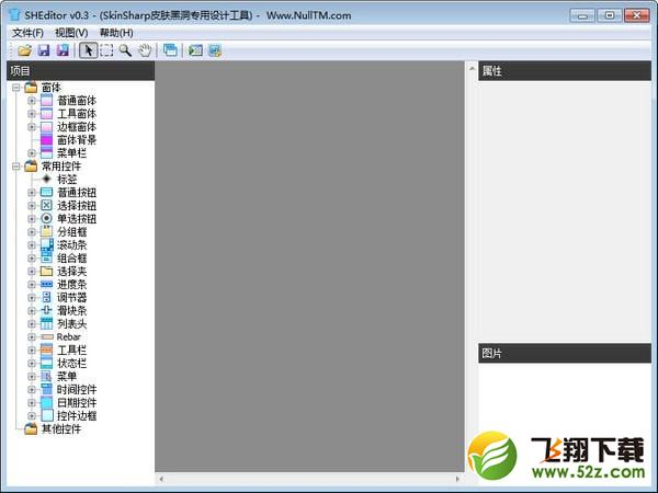 SHEditor(皮肤编辑设计工具)V0.3 免费版_52z.com