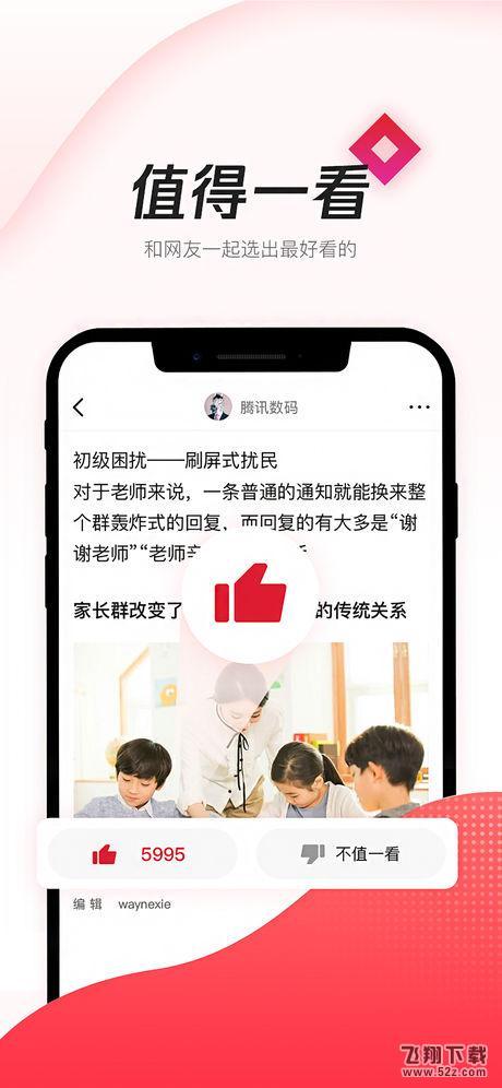 腾讯新闻V1.1.00 极速版_52z.com