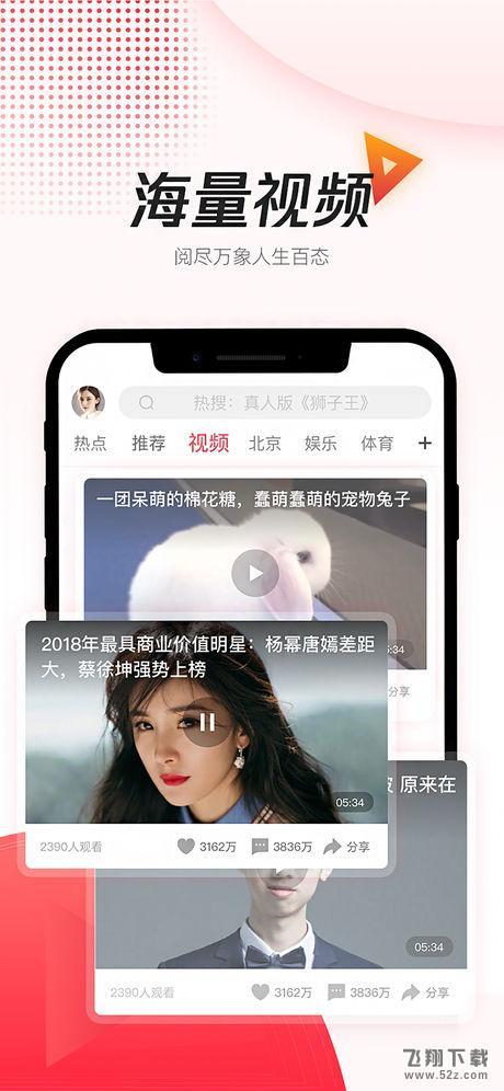 腾讯新闻极速版V1.0.1 苹果版_52z.com