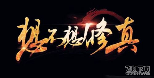 《想不想修真:凡人传说》春节卷轴掉落解析