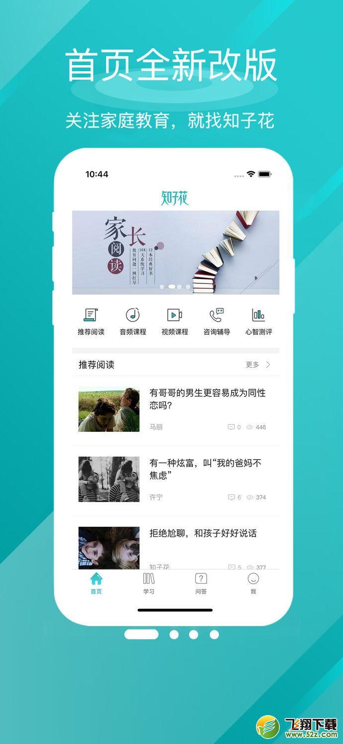 知子花教育V5.4.5 苹果版_52z.com