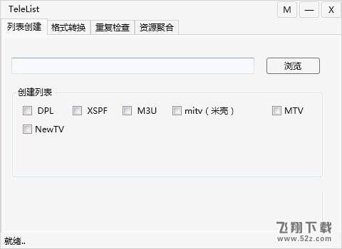 TeleList(直播源转换工具)V2.3.10 免费版_52z.com