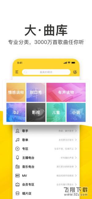 酷我音乐V9.0.5.1 破解版_52z.com