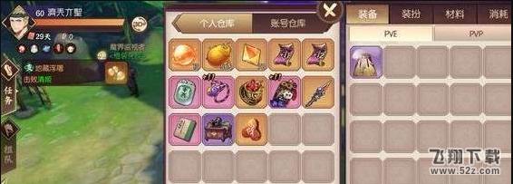 侍魂胧月传说王相符石搭配方法介绍