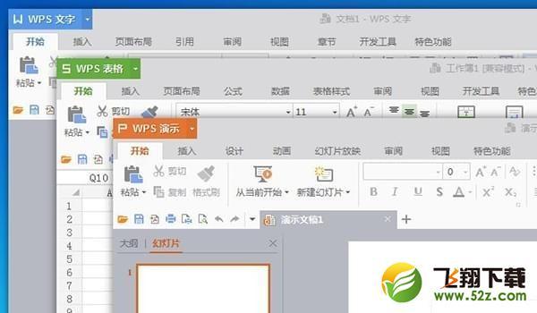 wps officeV7452.20.2639 破解版_52z.com