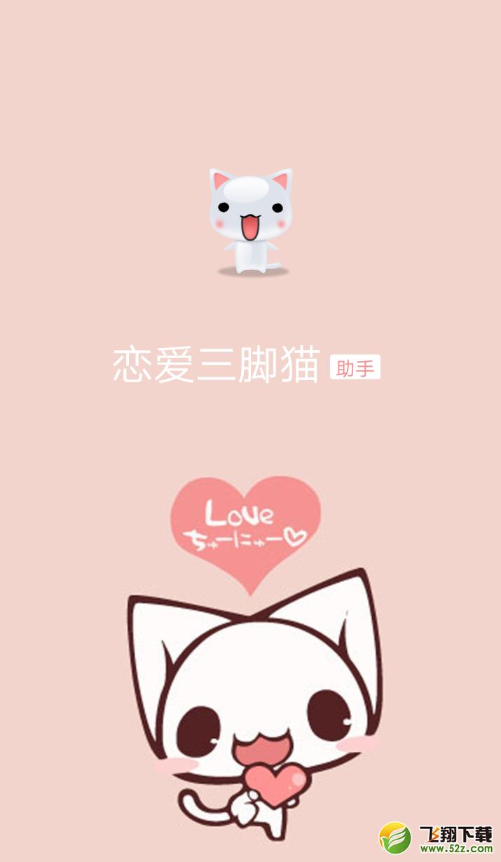 恋爱三脚猫V1.0.0 安卓版_52z.com