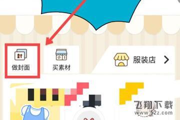 触漫app做封面方法教程_52z.com