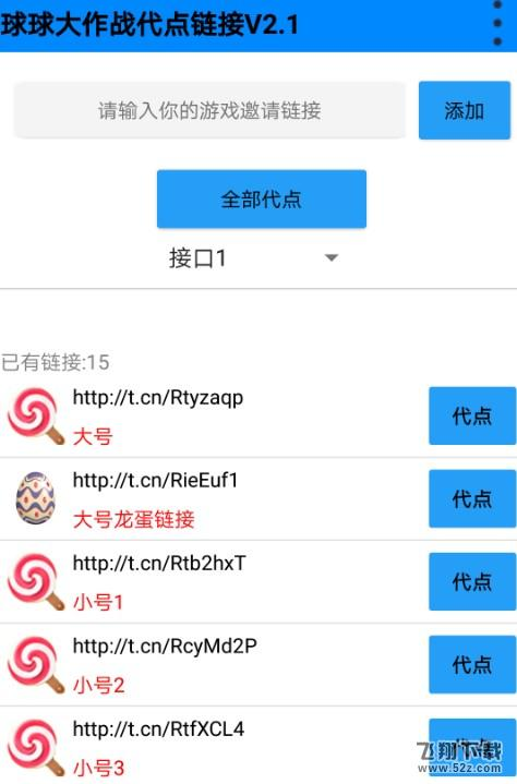 代点链接V2.1 安卓版_52z.com