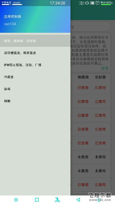 应用控制器V3.0.4 破解版_52z.com