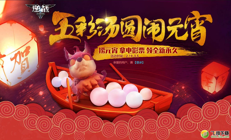 逆战五彩汤圆闹元宵活动地址2019_52z.com