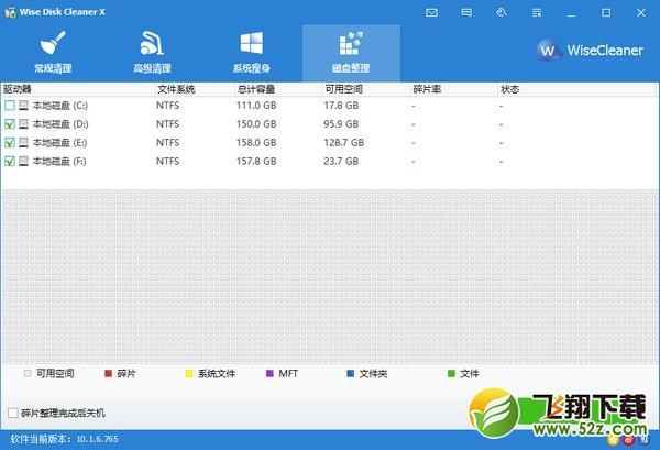 Wise Disk Cleaner X(磁盘清理工具)V10.1.6.765 免费版_52z.com
