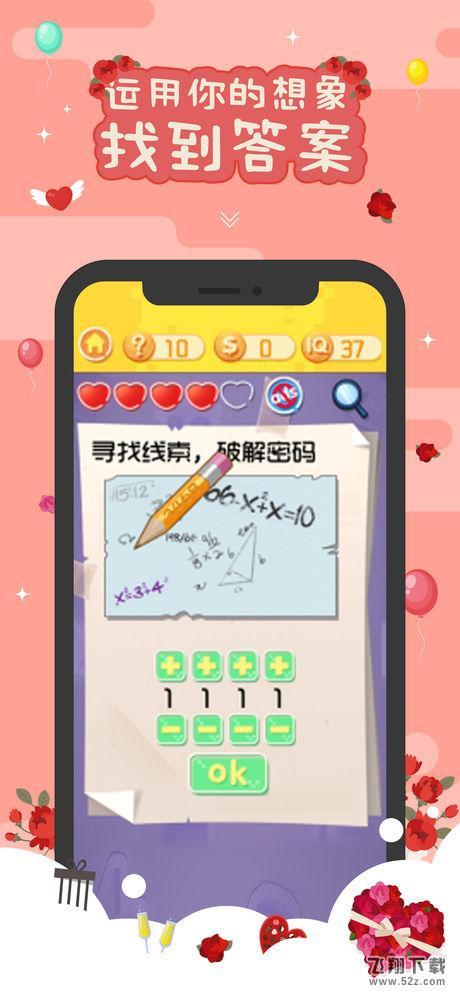 囧囧挑战3V1.2.8 苹果版_52z.com