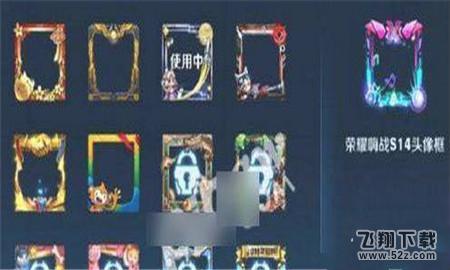 王者荣耀荣耀嗨战s14头像框获取攻略_52z.com